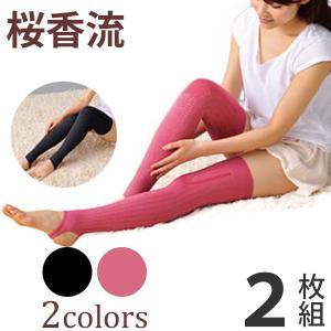 桜香流 セルスルーエステ レッグシェイプ 2枚組|plusdesign