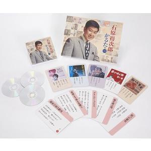 石原裕次郎 かるた付CD CD3枚組  石原裕次郎CDを聴いてかるた遊び