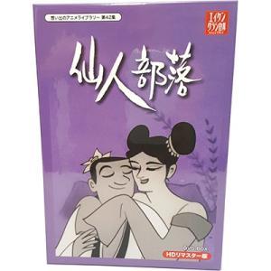 仙人部落 HDリマスター DVD-BOX  小島功先生追悼企画 想い出のアニメライブラリー 第42集|plusdesign
