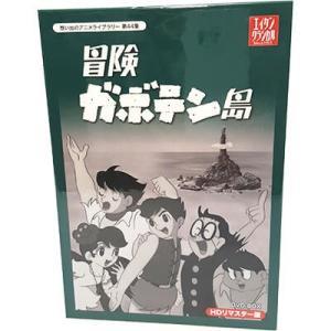 冒険ガボテン島 HDリマスター DVD-BOX 想い出のアニメライブラリー 第44集|plusdesign