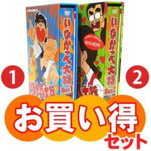 いなかっぺ大将 HDリマスター DVD-BOX お得なBOX1 BOX2 セット  放送開始45周年記念 想い出のアニメライブラリー 第43集|plusdesign