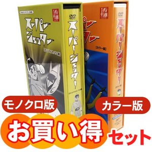 スーパージェッター デジタルリマスター DVD-BOX お得な オリジナルモノクロ版 カラー版 セット想い出のアニメライブラリー 第46集|plusdesign