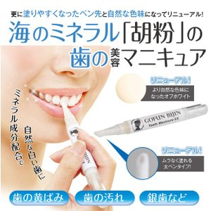 胡粉美人歯マニキュアEX 海のミネラル「胡粉」の歯のマニキュア 化粧品|plusdesign