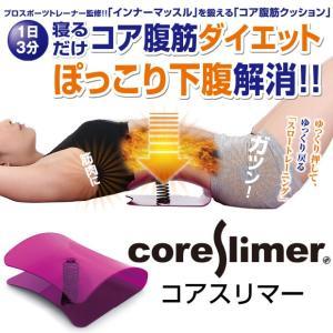 コアスリマー 寝るだけコア腹筋ダイエット ぽっこり下腹解消|plusdesign