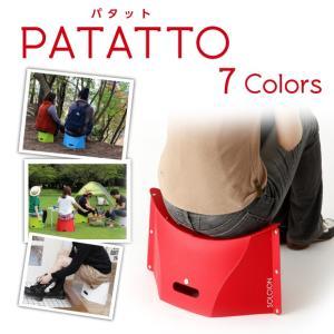 PATATTO パタット 折りたたみ イス 折り畳み 椅子|plusdesign