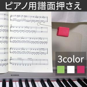 おさえま譜 ピアノ用譜面押さえ PLRMOF 楽譜押さえ 譜面押さえ ページ押さえ 楽譜 クリップ 【メール便対応】|plusdesign