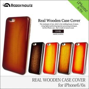 iphone6s/6 ケース 木製 国産 日本製 木目 REAL WOODEN CASE COVER サンバースト仕上げ Razornautz レイザーノーツ さくら 木曽檜|plusdesign