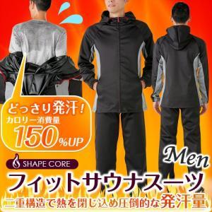 シェイプコア フィットサウナスーツ メンズ 男性用 紳士用 サウナスーツ SHAPE CORE|plusdesign