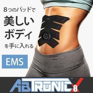 アブトロニックX8 ABTRONIC アブトロニック 本体 アブトロ EMS 腹筋 ダイエット 最新モデル ジェルシート8枚付き アブトロニックエックスエイト 8パッド|plusdesign