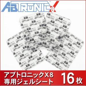 アブトロニックX8 専用ジェルシート 16枚入り ジェルパッド|plusdesign