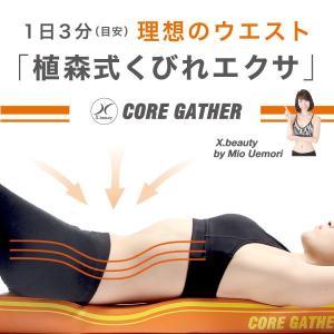 コア・ギャザー core gather 植森式くびれエクサ コアギャザー 植森式 ドローイン|plusdesign