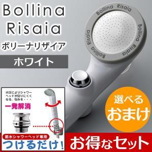 シャワーヘッド ボリーナ リザイア ホワイト + シャワーカイテキフィッティング セット マイクロバブル 節水 マイクロナノバブル|plusdesign