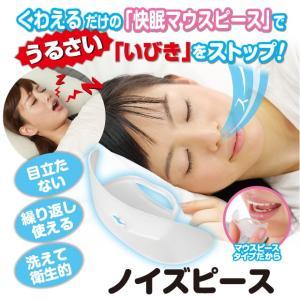 ノイズピース いびき防止 いびき対策 グッズ マウスピース 日本製|plusdesign