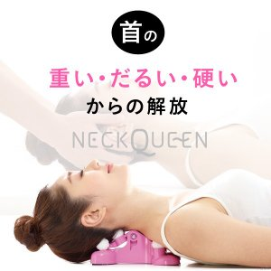 美バランス ネックイーン 一回たったの30秒!しかも寝るだけでOK! 美バランスネックイーン 指圧 マッサージ 首 肩こり ツボ押し|plusdesign