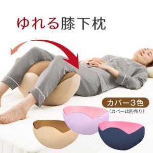 寝返り運動 腰楽ゆらゆら 膝下枕 足枕 専用カバーは別売 ひざ下枕 ひざ下まくら 膝下まくら|plusdesign