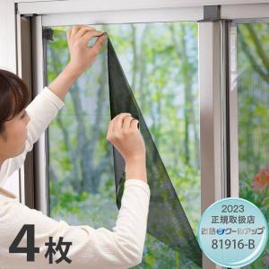 セキスイ 遮熱クールアップ 100x200cm 4枚セット SEKISUI 遮熱クールネット 積水 遮熱 クールネット 取り付け簡単 セキスイ 遮熱シート masa|plusdesign