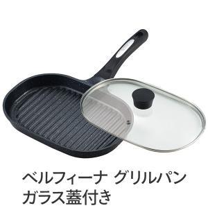 軽くて丈夫で洗いやすい、新設計のNEWベ ルフィーナシリーズ。 底面が、余分な油を切りやすい凹凸形状...