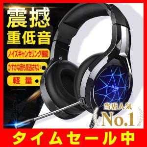 ゲーミングヘッドセット ヘッドホン PS4 PC  FPS PUBG  高音質 LED搭載 3.5m...