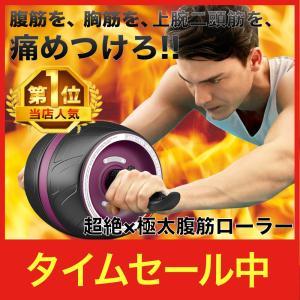 【常識を超えた超極太アブローラー!】 一輪で超極太の規格外の腹筋ローラー! 車輪に似た設計で地面を掴...
