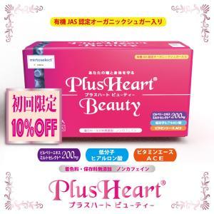 ビルベリー飲料 プラスハート ビューティー 100ml×10本入/初回購入限定商品|plusheart