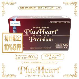 ビルベリー飲料 プラスハート プレミアム 100ml×10本入/初回購入限定商品|plusheart