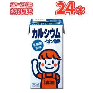 カルゲン製薬カルゲンエース 200ml ×24本 乳酸菌風味 イオン飲料 紙パック カルシウム不足を解消|plusin