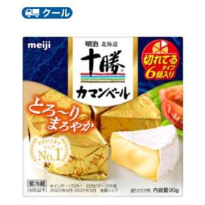 明治北海道十勝カマンベールチーズ切れてるタイプ クール便 (90g)9箱 期間限定価格 ベーカマ ワイン おつまみ|plusin