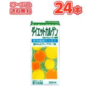 ダイエット カルゲン(夏みかん&グレープフルーツ味) 200ml ×24本|plusin