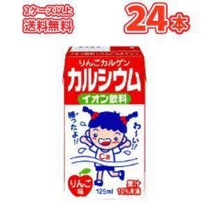 激安 10%OFF りんごカルゲンカルシウム 125ml ×24本|plusin