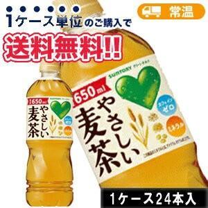 サントリー GREEN DAKARA(やさしい麦茶)ペットボトル(650ml×24本入)増量ダカラ ケース販売 まとめ買い カフェインゼロ