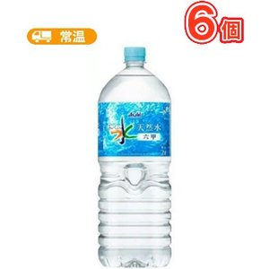 最安値挑戦中 アサヒ おいしい水 六甲 ペットボトル 2L×...