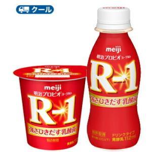 明治 ヨーグルト R-1 ドリンクタイプ  (112ml×48本) R−1 ヨーグルト 送料無料 飲むヨーグルト のむヨーグルト 明治特約店 (クール便)