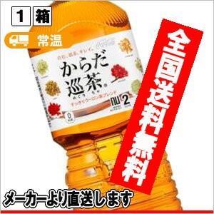 最安値挑戦中#コカ・コーラ からだ巡茶ペコらくボトル 2L×...