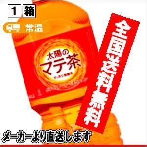 最安値挑戦中 コカ・コーラ太陽のマテ茶ペコらくボトル 2L×...