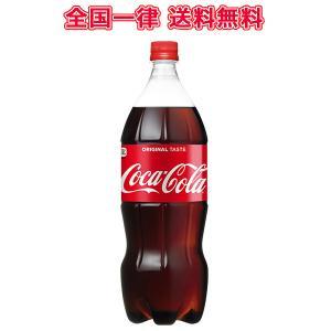 最安値挑戦中 コカ・コーラ コカ・コーラ1.5L×8本|plusin