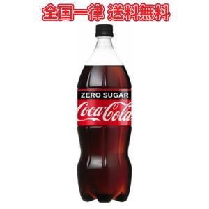 最安値挑戦中 コカ・コーラ コカ・コーラゼロシュガー1.5LPET×8本|plusin