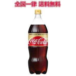 最安値挑戦中 コカ・コーラ コカ・コーラゼロカフェイン 1.5LPET×8本|plusin
