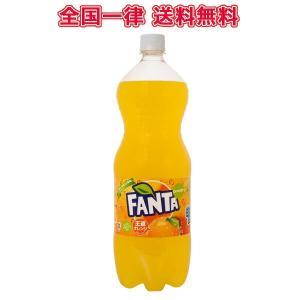 最安値挑戦中 コカ・コーラ ファンタオレンジ1.5LPET×8本|plusin