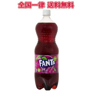 最安値挑戦中 コカ・コーラ ファンタグレープ1.5LPET×8本|plusin