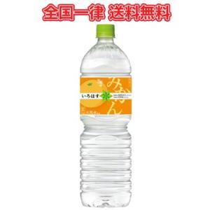 コカ・コーラ い・ろ・は・すみかん(日向夏&温州) 1555mlPET×8本|plusin