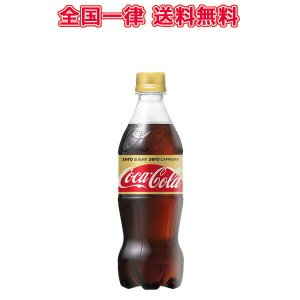 コカ・コーラ コカ・コーラゼロカフェイン 500ml×24本|plusin