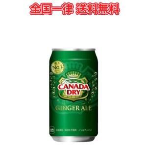コカ・コーラ カナダドライジンジャエール缶/350ml×24本|plusin
