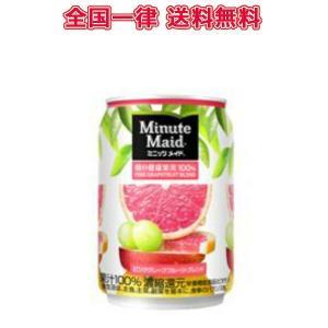 コカ・コーラ ミニッツメイドピンク・グレープフルーツ・ブレンド280g缶×24本|plusin