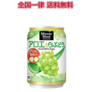 コカ・コーラ ミニッツメイドアロエ&白ぶどう280g缶×24本/送料無料
