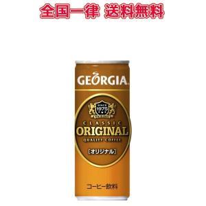 コカ・コーラ ジョージアオリジナル缶250g×30本|plusin