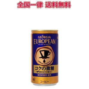コカ・コーラ ジョージアヨーロピアンコクの微糖185g缶×30本|plusin