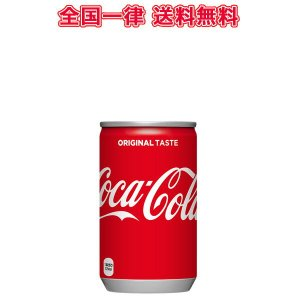 コカ・コーラ160ml缶×30本|plusin