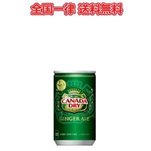 コカ・コーラ カナダドライジンジャエール缶/160ml×30本|plusin