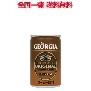 コカ・コーラ ジョージアオリジナル缶160g×30本|plusin