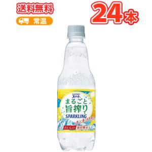 サントリー 南アルプスの天然水スパークリングレモンペットボトル(500mL×24本入)〔炭酸水〕 【軟水】ミネラルウォーター 水 ソーダ